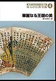 後世に伝えたい文化遺産 珠玉の仏教美術 4 華麗なる王朝の美 [DVD]
