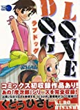 LOVE DOG / くどう ひさし のシリーズ情報を見る