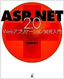 ASP.NET 2.0 Webアプリケーション開発入門