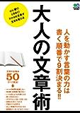 大人の文章術[雑誌] エイムックシリーズ