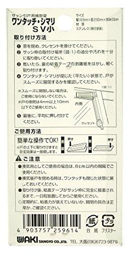 WAKI サッシ引戸用補助錠 ワンタッチ・シマリ SV 小 幅18.5×長さ80×厚み3.5mm