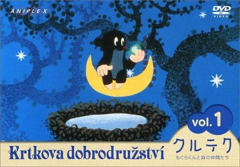 クルテク もぐらくんと森の仲間たち Vol.1 [DVD]