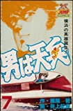 男は天兵 (7) (ヤングジャンプコミックス)