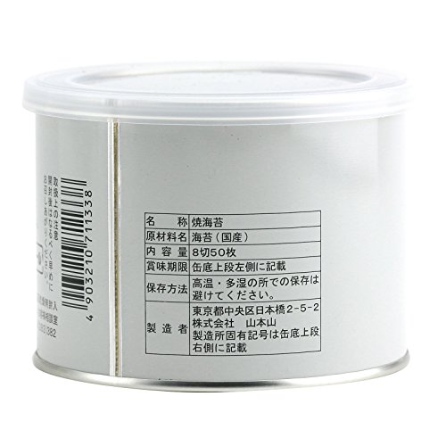 山本山 食膳用焼海苔 8切50枚