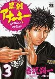 足利アナーキー 3 (ヤングチャンピオンコミックス)