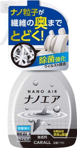 消臭ナノエアミスト 除菌強化 1793