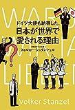 ドイツ大使も納得した、日本が世界で愛される理由 (幻冬舎単行本)