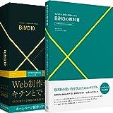 BiND for WebLiFE* 10 プロフェッショナル Macintosh版 解説本付き