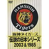 阪神タイガース 伝説の日本シリーズ 2003 & 1985 [DVD]