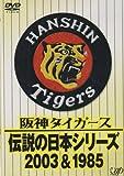 阪神タイガース 伝説の日本シリーズ 2003 & 1985 [DVD] - 阪神タイガース/福岡ダイエーホークス