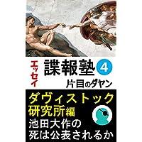 片目のダヤンの諜報塾④: タヴィストック研究所編 池田大作の死は公表されるか?