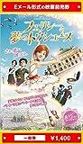 『フェリシーと夢のトウシューズ』映画前売券(一般券)(ムビチケEメール送付タイプ)