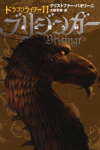 ブリジンガー―炎に誓う絆〈4〉 (ドラゴンライダー (11)) (ドラゴンライダー 11)の詳細を見る