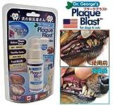 プラーク ブラスト 犬猫歯石歯垢口臭除去予防スプレー 【正規輸入品】