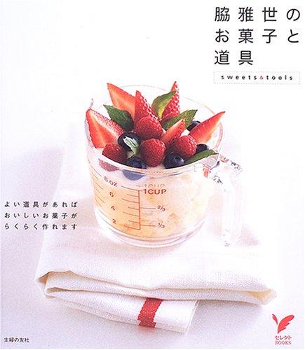脇雅世のお菓子と道具 (セレクトBOOKS)