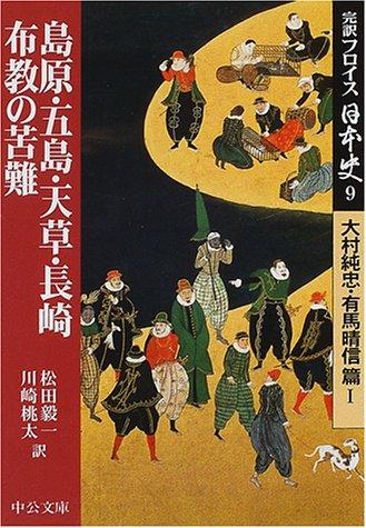 完訳フロイス日本史〈9〉大村純忠・有馬晴信篇(1) (中公文庫)