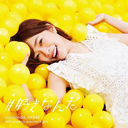 49th Single「#好きなんだ」【Type A】初回限定盤