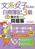 文系女子のための日商簿記3級 合格解き方ナビ問題集 文系女子シリーズ