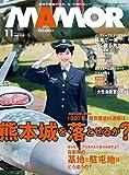 MAMOR(マモル) 2019 年 11 月号 [雑誌] (デジタル雑誌)