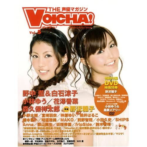 VOICHA![ボイチャ!] Vol.5 (シンコー・ミュージックMOOK)