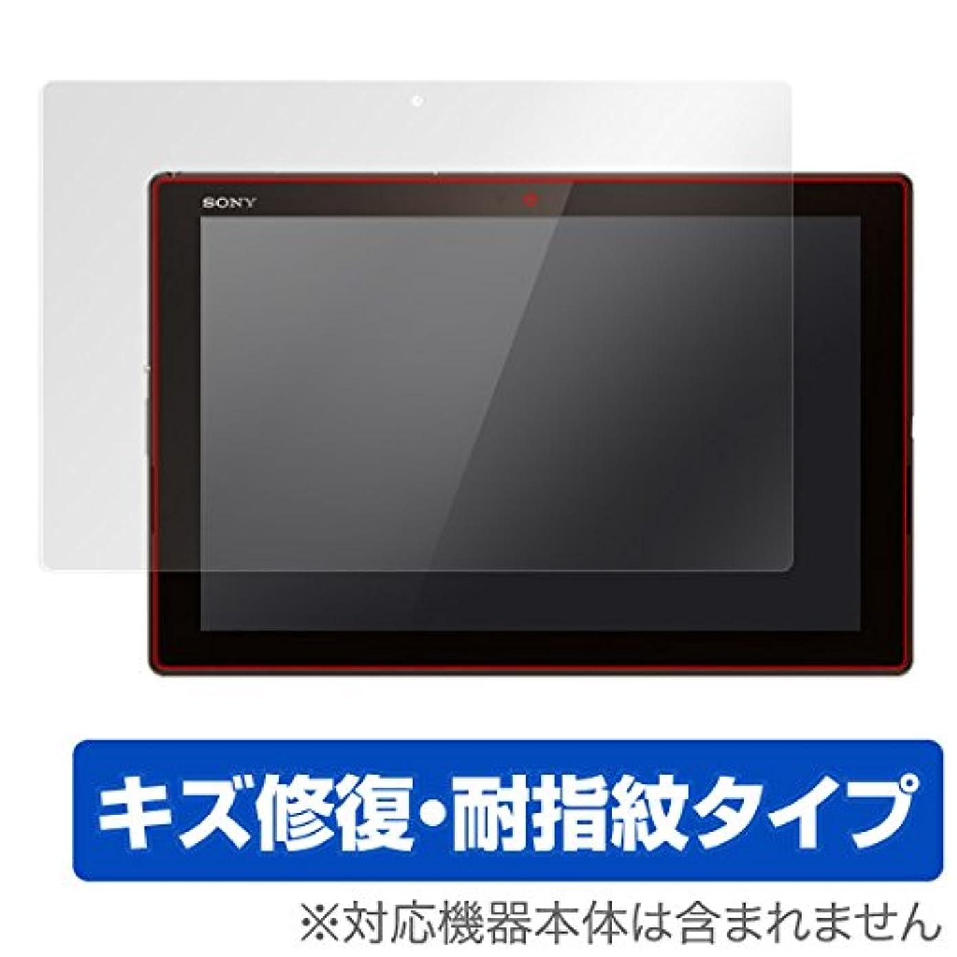 粘り強いにおい過度のOverLay Magic for Xperia (TM) Z4 Tablet SO-05G / SOT31 / SGP712JP 傷修復?耐指紋タイプ 液晶 保護 シート フィルム OMSO05G