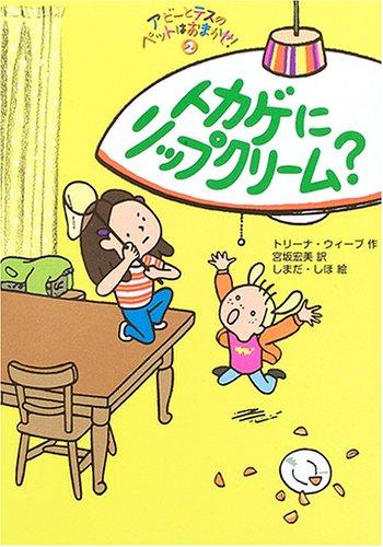 アビーとテスのペットはおまかせ!〈2〉トカゲにリップクリーム? (ポップコーン・ブックス)の詳細を見る