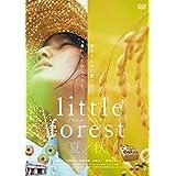 リトル・フォレスト 夏・秋 Blu-ray