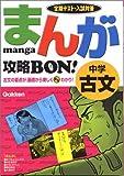 まんが攻略BON!中学古文—定期テスト・入試対策 (まんが攻略BON! 4)