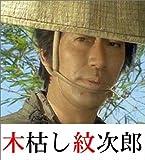 木枯し紋次郎(30) ~新・木枯し紋次郎編~[DVD]