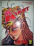 荒くれKNIGHT 2 (ヤングキングコミックス)