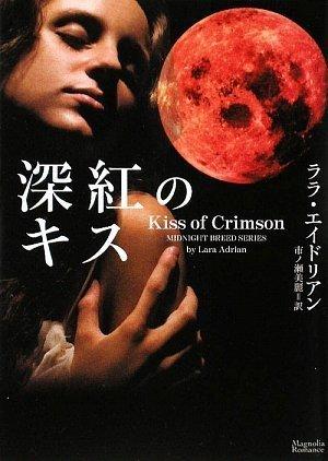 深紅のキス (マグノリアロマンス)の詳細を見る