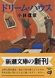 ドリーム・ハウス (新潮文庫)