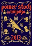 POWER STOCK in MIYAKO 2013 [DVD]