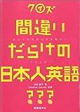 クイズ 間違いだらけの日本人英語