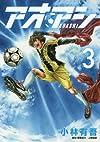 アオアシ 3 (ビッグコミックス)