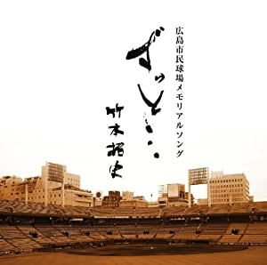 ずっと…【TOTATEグループ2011CMソング】