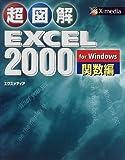 超図解Excel2000 for Windows 関数編 (超図解シリーズ)