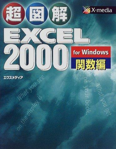 超図解Excel2000 for Windows 関数編 (超図解シリーズ)の詳細を見る