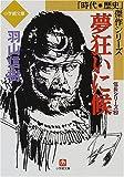 夢狂いに候―信長シリーズ〈2〉 (小学館文庫―時代・歴史傑作シリーズ)