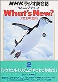 NHKラジオ英会話リスニング・テキスト What's New? 2
