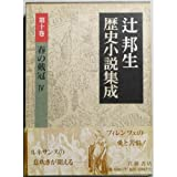 春の戴冠 4 (辻邦生歴史小説集成 第10巻)