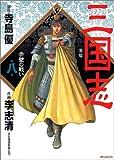 三国志 第8巻 赤壁の戦い (MFコミックス)