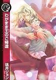 わがまま王のご帰還 (バーズコミックス リンクスコレクション)