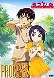 ラブひな PROCESS 2 [DVD]