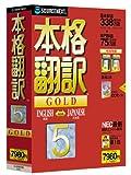 本格翻訳 5 GOLD (説明扉付き辞書ケース版)