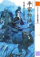 平家物語 (21世紀によむ日本の古典 11)