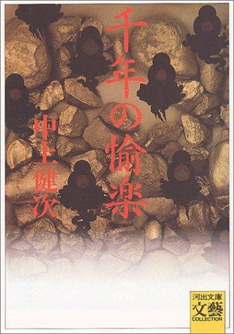 千年の愉楽 (河出文庫―BUNGEI Collection)の詳細を見る
