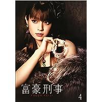富豪刑事 Vol.4