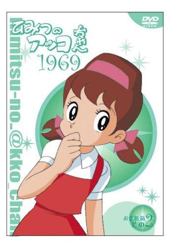 ひみつのアッコちゃん 第一期(1969)コンパクトBOX2 [DVD]