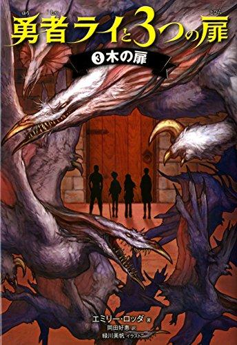 勇者ライと3つの扉3 木の扉の詳細を見る